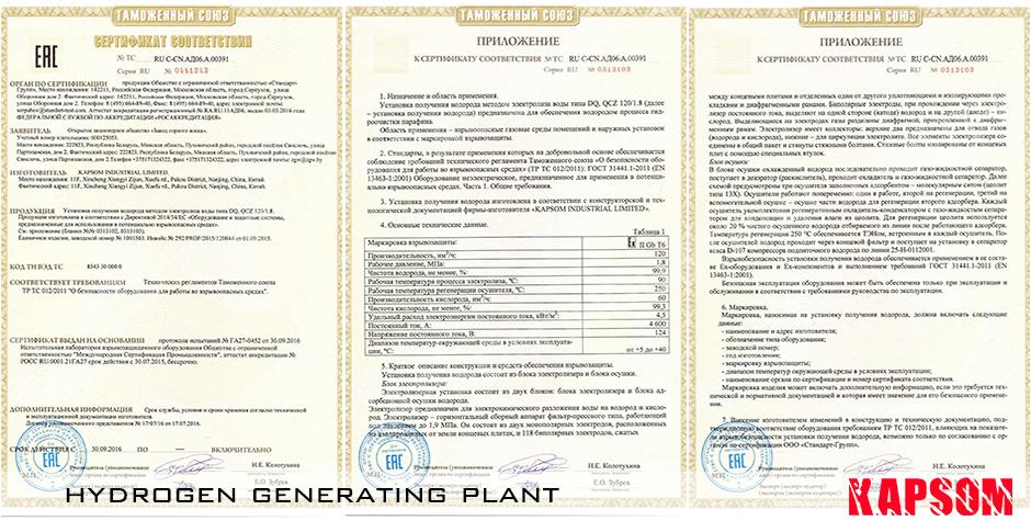 eac-certificate